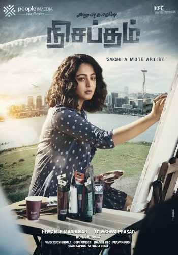 Nishabdham Actress Anushka First Look Poster